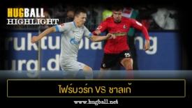 ไฮไลท์ฟุตบอล ไฟร์บวร์ก 1-0 ชาลเก้ 04
