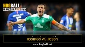 ไฮไลท์ฟุตบอล แวร์เดอร์ เบรเมน 3-1 แฮร์ธ่า เบอร์ลิน