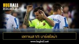 ไฮไลท์ฟุตบอล เลกาเนส 2-1 บาร์เซโลน่า