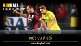 ไฮไลท์ฟุตบอล เจนัว 2-0 คิเอโว่