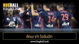 ไฮไลท์ฟุตบอล ดิฌง 0-3 โอลิมปิก ลียง