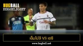 ไฮไลท์ฟุตบอล เอ็มโปลี 1-1 เอซี มิลาน