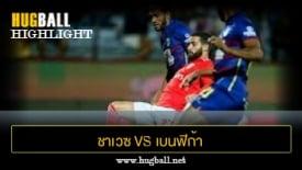 ไฮไลท์ฟุตบอล ชาเวซ 2-2 เบนฟิก้า