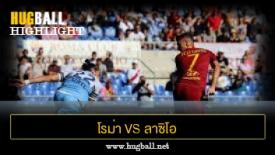 ไฮไลท์ฟุตบอล โรม่า 3-1 ลาซิโอ