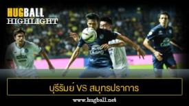 ไฮไลท์ฟุตบอล บุรีรัมย์ ยูไนเต็ด 3-0 พัทยา ยูไนเต็ด
