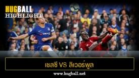 ไฮไลท์ฟุตบอล เชลซี 1-1 ลิเวอร์พูล