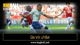 ไฮไลท์ฟุตบอล นีซ 0-3 ปารีส แซงต์ แชร์กแมง
