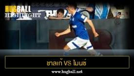 ไฮไลท์ฟุตบอล ชาลเก้ 04 1-0 ไมนซ์ 05