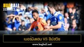 ไฮไลท์ฟุตบอล เบอร์มิงแฮม 2-2 อิปสวิช ทาวน์
