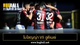 ไฮไลท์ฟุตบอล โบโลญญ่า 2-1 อูดิเนเซ่