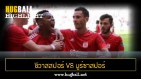 ไฮไลท์ฟุตบอล ชีวาสสปอร์ 2-0 บูร์ซาสปอร์