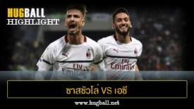 ไฮไลท์ฟุตบอล ซาสซัวโล่ 1-4 เอซี มิลาน