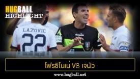 ไฮไลท์ฟุตบอล โฟรซิโนเน่ 1-2 เจนัว