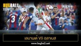 ไฮไลท์ฟุตบอล เลบานเต้ 2-1 อลาเบส