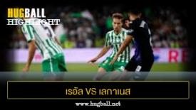 ไฮไลท์ฟุตบอล เรอัล เบติส 1-0 เลกาเนส