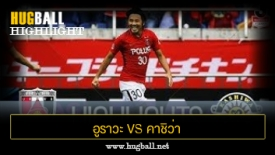 ไฮไลท์ฟุตบอล อูราวะ เรด ไดมอนส์ 3-2 คาชิว่า เรย์โซล