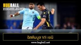 ไฮไลท์ฟุตบอล อิสตันบูล บูยูคเซ็ค 1-1 เยนิ มาลัตยาสปอร์