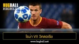 ไฮไลท์ฟุตบอล โรม่า 5-0 วิคตอเรีย พัลเซ่น