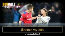 ไฮไลท์ฟุตบอล ซีเอสเคเอ มอสโก 1-0 เรอัล มาดริด