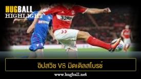 ไฮไลท์ฟุตบอล อิปสวิช ทาวน์ 0-2 มิดเดิลสโบรช์