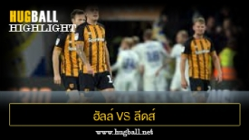 ไฮไลท์ฟุตบอล ฮัลล์ ซิตี้ 0-1 ลีดส์ ยูไนเต็ด