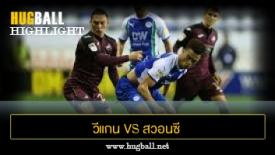 ไฮไลท์ฟุตบอล วีแกน แอธเลติก 0-0 สวอนซี ซิตี้