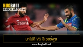 ไฮไลท์ฟุตบอล นาโปลี 1-0 ลิเวอร์พูล