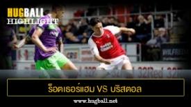ไฮไลท์ฟุตบอล ร็อตเธอร์แฮม ยูไนเต็ด 0-0 บริสตอล ซิตี้