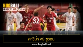 ไฮไลท์ฟุตบอล คาชิม่า แอนท์เลอร์ส 3-2 ซูวอน ซัมซุง บลูวิงส์