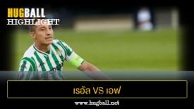 ไฮไลท์ฟุตบอล เรอัล เบติส 3-0 เอฟ91 ดูเดแลงก์