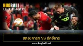 ไฮไลท์ฟุตบอล สตองดาร์ ลีแอช 2-1 อัคฮีซาร์ เบเลดิเยสปอร์
