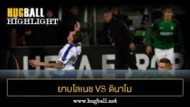 ไฮไลท์ฟุตบอล ยาบโลเนช 2-2 ดินาโม เคียฟ