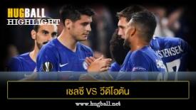 ไฮไลท์ฟุตบอล เชลซี 1-0 วีดีโอตัน