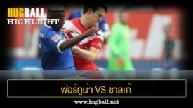 ไฮไลท์ฟุตบอล ฟอร์ทูน่า ดุสเซลดอร์ฟ 0-2 ชาลเก้ 04