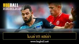 ไฮไลท์ฟุตบอล ไมนซ์ 05 0-0 แฮร์ธ่า เบอร์ลิน