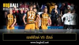 ไฮไลท์ฟุตบอล เชฟฟิลด์ ยูไนเต็ด 1-0 ฮัลล์ ซิตี้