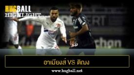 ไฮไลท์ฟุตบอล อาเมียงส์ 1-0 ดิฌง