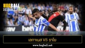 ไฮไลท์ฟุตบอล เลกาเนส 1-0 ราโย บาเยกาโน่