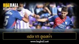 ไฮไลท์ฟุตบอล เรอัล บายาโดลิด 1-0 ฮูเอสก้า