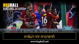 ไฮไลท์ฟุตบอล คาชิม่า แอนท์เลอร์ส 0-0 คาวาซากิ ฟรอนตาเล่