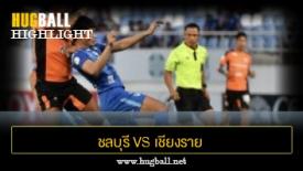 ไฮไลท์ฟุตบอล ชลบุรี เอฟซี 1-1 เชียงราย ยูไนเต็ด