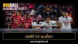 ไฮไลท์ฟุตบอล เอสซีจี เมืองทอง ยูไนเต็ด 0-0 แบงค็อก ยูไนเต็ด