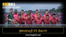 ไฮไลท์ฟุตบอล สุพรรณบุรี เอฟซี 1-2 ชัยนาท เอฟซี