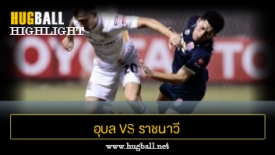 ไฮไลท์ฟุตบอล อุบล ยูเอ็มที ยูไนเต็ด 3-0 ราชนาวี