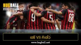 ไฮไลท์ฟุตบอล เอซี มิลาน 3-1 คิเอโว่