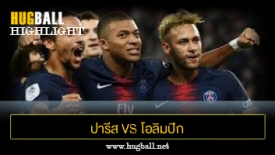 ไฮไลท์ฟุตบอล ปารีส แซงต์ แชร์กแมง 5-0 โอลิมปิก ลียง