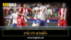ไฮไลท์ฟุตบอล ราโย่ มายาดาฮองด้า 1-2 สปอร์ติ้ง คิฆอน