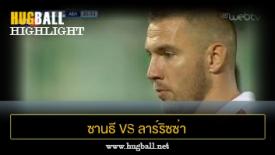 ไฮไลท์ฟุตบอล ซานธี 1-0 ลาร์ริซซ่า