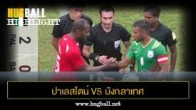ไฮไลท์ฟุตบอล ปาเลสไตน์ 2-0 บังกลาเทศ
