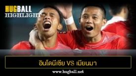 ไฮไลท์ฟุตบอล อินโดนีเซีย 3-0 เมียนมา